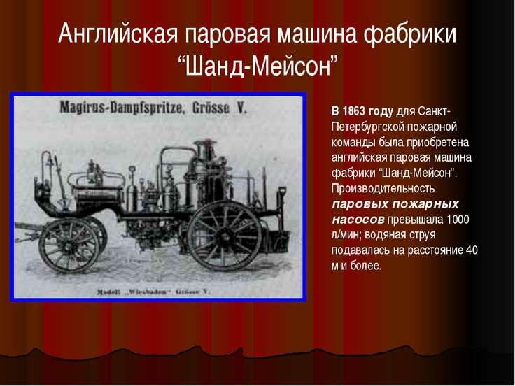 """Английская паровая машина фабрики """"Шанд-Мейсон"""" В 1863 году для Санкт-Петербу..."""