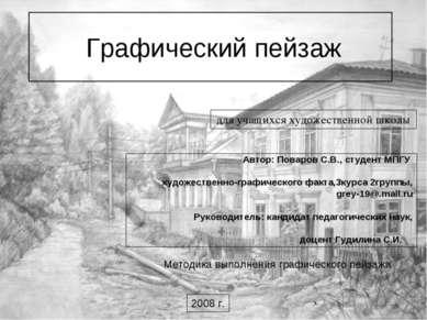 Графический пейзаж Автор: Поваров С.В., студент МПГУ художественно-графическо...