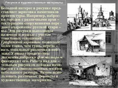 Большой интерес в рисунке пред- ставляет зарисовка памятников архитектуры. На...