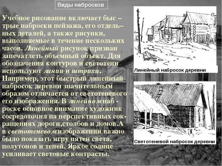 Учебное рисование включает быс – трые наброски пейзажа, его отдель– ных детал...
