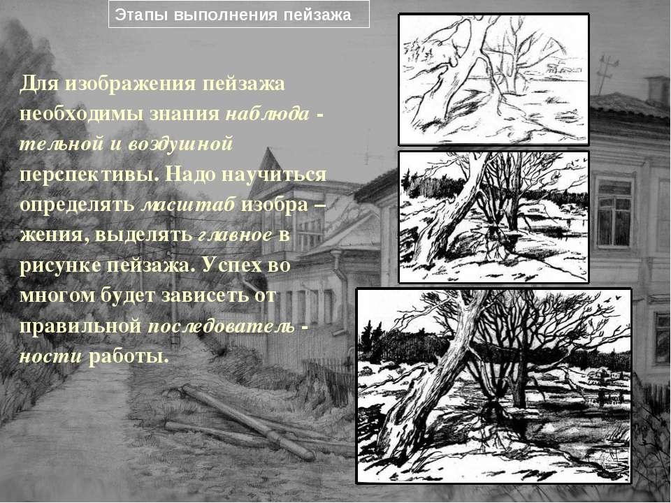 Для изображения пейзажа необходимы знания наблюда - тельной и воздушной персп...