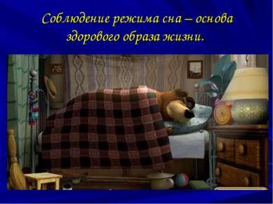 Соблюдение режима сна – основа здорового образа жизни.