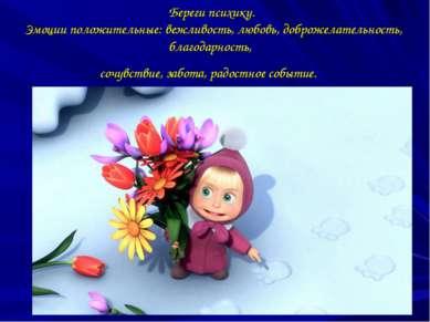 Береги психику. Эмоции положительные: вежливость, любовь, доброжелательность,...