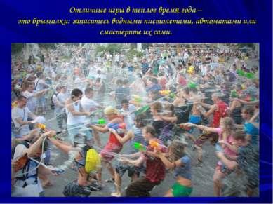 Отличные игры в теплое время года – это брызгалки: запаситесь водными пистоле...