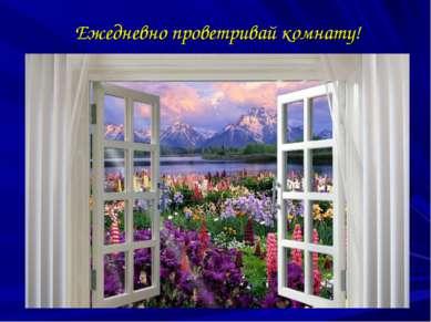Ежедневно проветривай комнату!