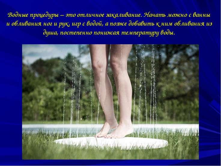 Водные процедуры – это отличное закаливание. Начать можно с ванны и обливания...