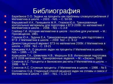 Библиография Барабанов О.О. Задачи на проценты как проблемы словоупотребления...