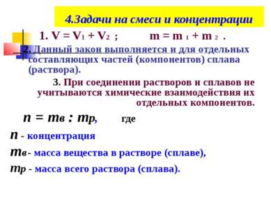 4.Задачи на смеси и концентрации 1. V = V1 + V2 ; m = m 1 + m 2 . 2. Данный з...