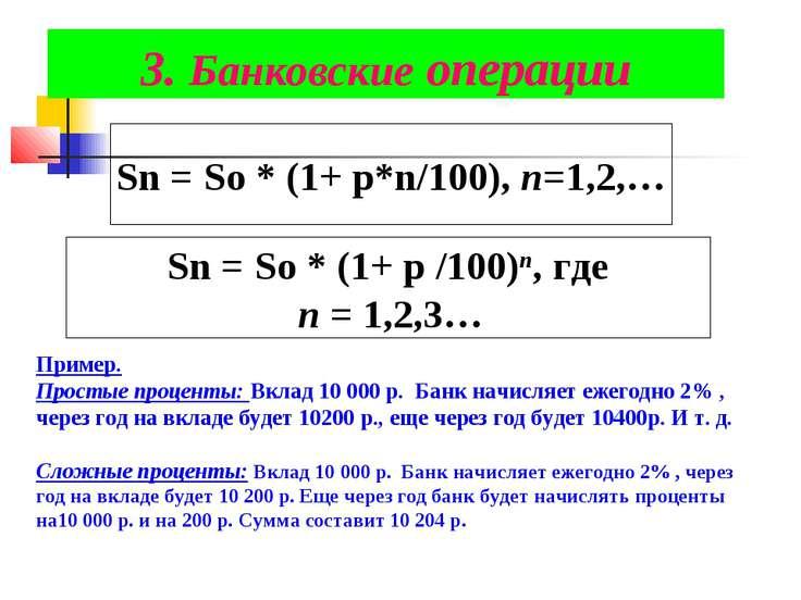 3. Банковские операции Sn = So * (1+ p*n/100), п=1,2,… Sn = So * (1+ p /100)п...