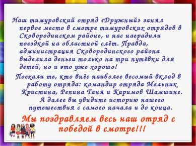 Наш тимуровский отряд «Дружный» занял первое место в смотре тимуровских отряд...
