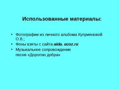 Использованные материалы: Фотографии из личного альбома Куприяновой О.В.; Фон...