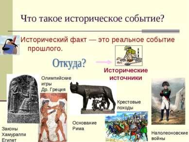 Что такое историческое событие? Исторический факт — это реальное событие прош...