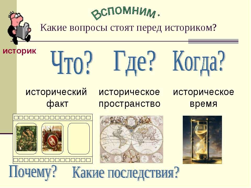 Какие вопросы стоят перед историком?