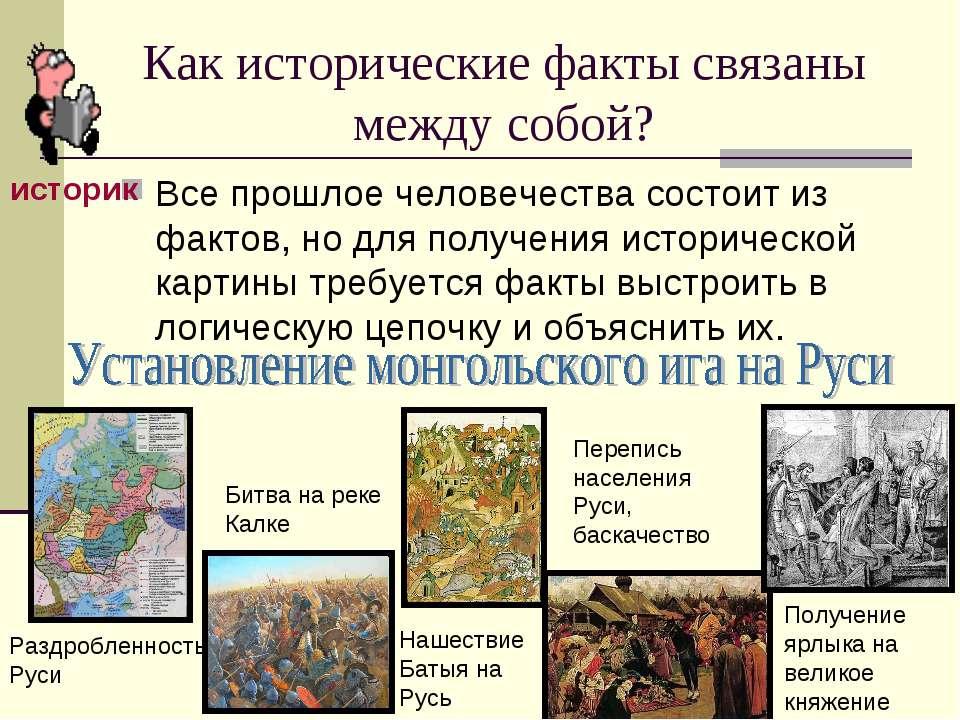 Как исторические факты связаны между собой? Все прошлое человечества состоит ...