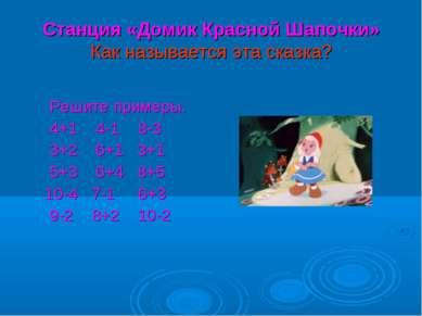 Станция «Домик Красной Шапочки» Как называется эта сказка? Решите примеры. 4+...