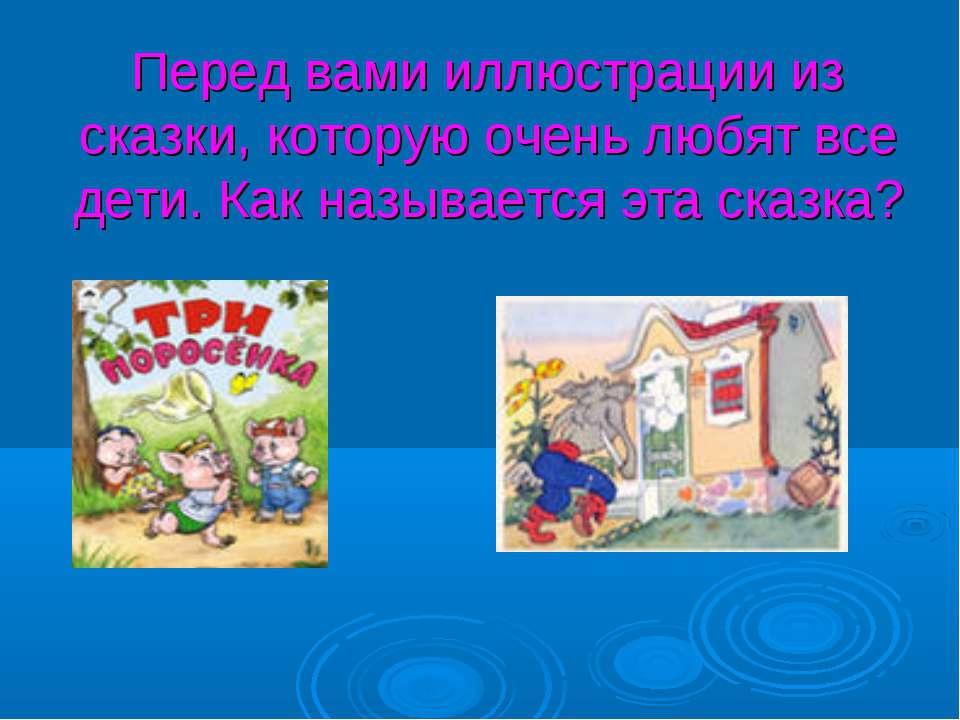 Перед вами иллюстрации из сказки, которую очень любят все дети. Как называетс...