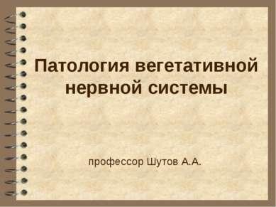 Патология вегетативной нервной системы профессор Шутов А.А.