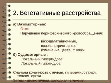 2. Вегетативные расстройства а) Вазомоторные: Отек Нарушение периферического ...