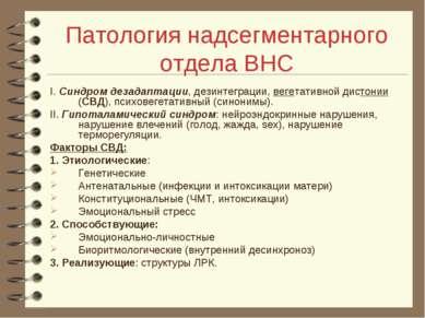 Патология надсегментарного отдела ВНС I. Синдром дезадаптации, дезинтеграции,...