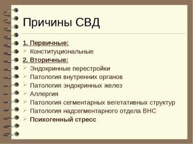 Причины СВД 1. Первичные: Конституциональные 2. Вторичные: Эндокринные перест...