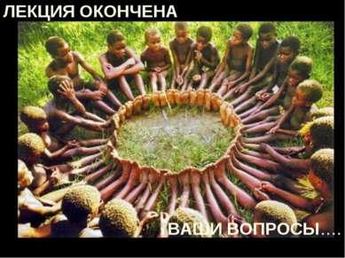 ЛЕКЦИЯ ОКОНЧЕНА ВАШИ ВОПРОСЫ….