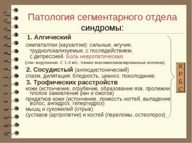 Патология сегментарного отдела синдромы: 1. Алгический симпаталгии (каузалгии...