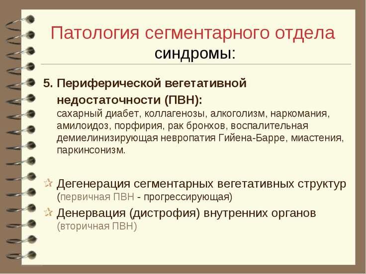 Патология сегментарного отдела синдромы: 5. Периферической вегетативной недос...