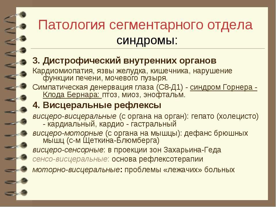Патология сегментарного отдела синдромы: 3. Дистрофический внутренних органов...