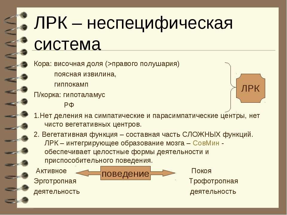 ЛРК – неспецифическая система Кора: височная доля (>правого полушария) поясна...