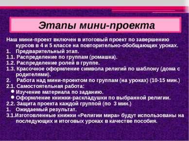 Этапы мини-проекта Наш мини-проект включен в итоговый проект по завершению ку...