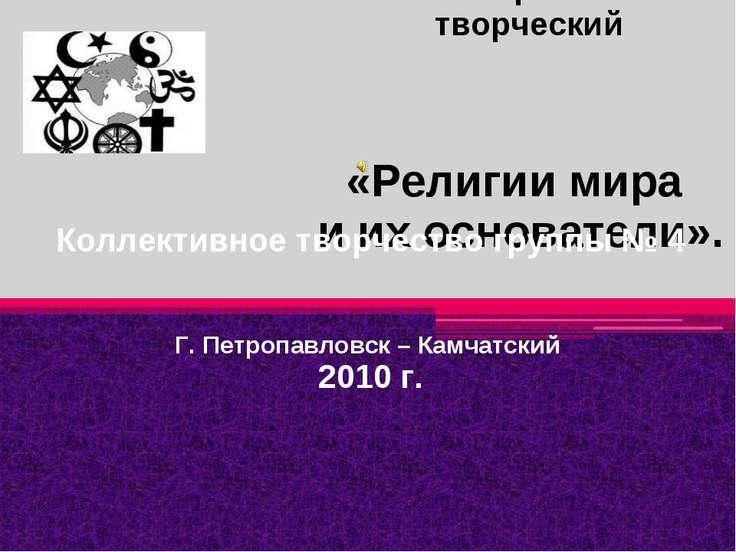 «Религии мира и их основатели». Коллективное творчество группы № 4 Г. Петропа...