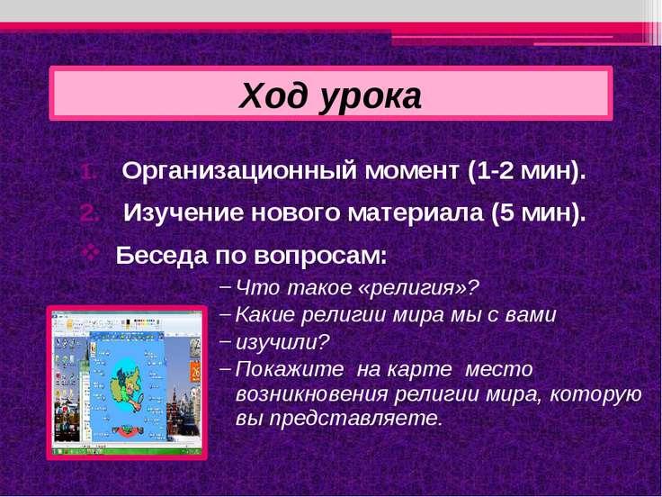 Организационный момент (1-2 мин). Изучение нового материала (5 мин). Беседа п...