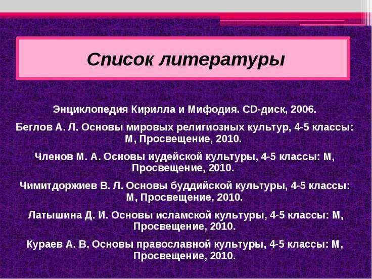 Энциклопедия Кирилла и Мифодия. CD-диск, 2006. Беглов А. Л. Основы мировых ре...