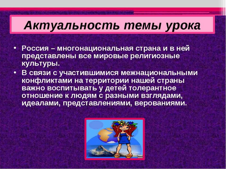 Россия – многонациональная страна и в ней представлены все мировые религиозны...