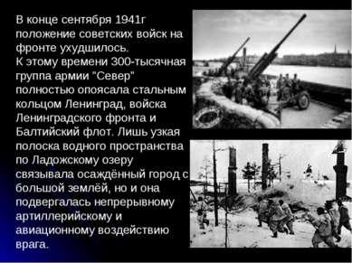 В конце сентября 1941г положение советских войск на фронте ухудшилось. К этом...