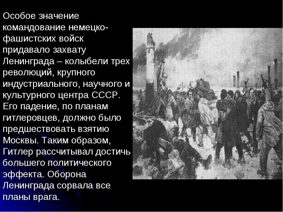 Особое значение командование немецко-фашистских войск придавало захвату Ленин...