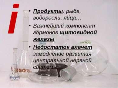 i Продукты: рыба, водоросли, яйца… Важнейший компонент гормонов щитовидной же...