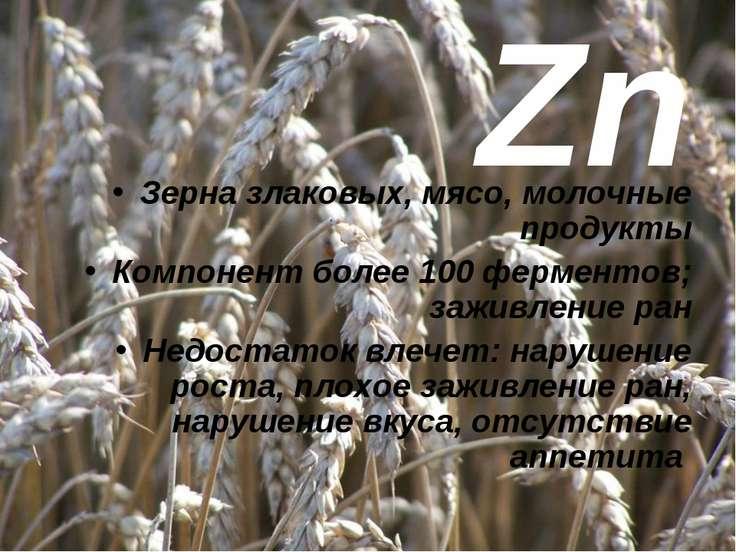Zn Зерна злаковых, мясо, молочные продукты Компонент более 100 ферментов; заж...