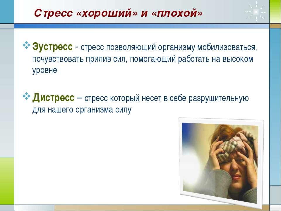 Стресс «хороший» и «плохой» Эустресс - стресс позволяющий организму мобилизов...