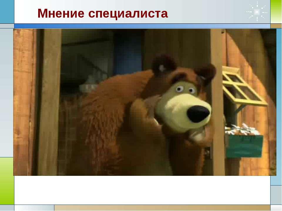 www.themegallery.com Мнение специалиста