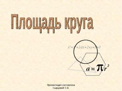 Презентация составлена Сырцовой С.В. Презентация составлена Сырцовой С.В.
