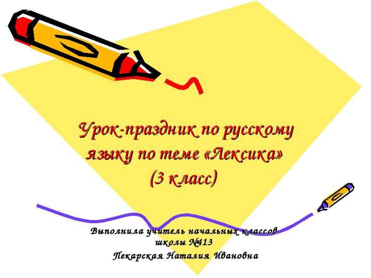 Урок-праздник по русскому языку по теме «Лексика» (3 класс) Выполнила учитель...