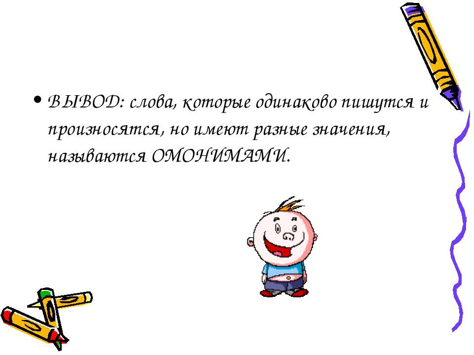 ВЫВОД: слова, которые одинаково пишутся и произносятся, но имеют разные значе...