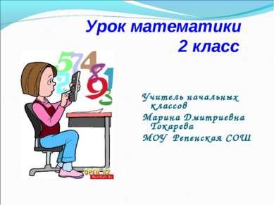 Урок математики 2 класс Учитель начальных классов Марина Дмитриевна Токарева ...