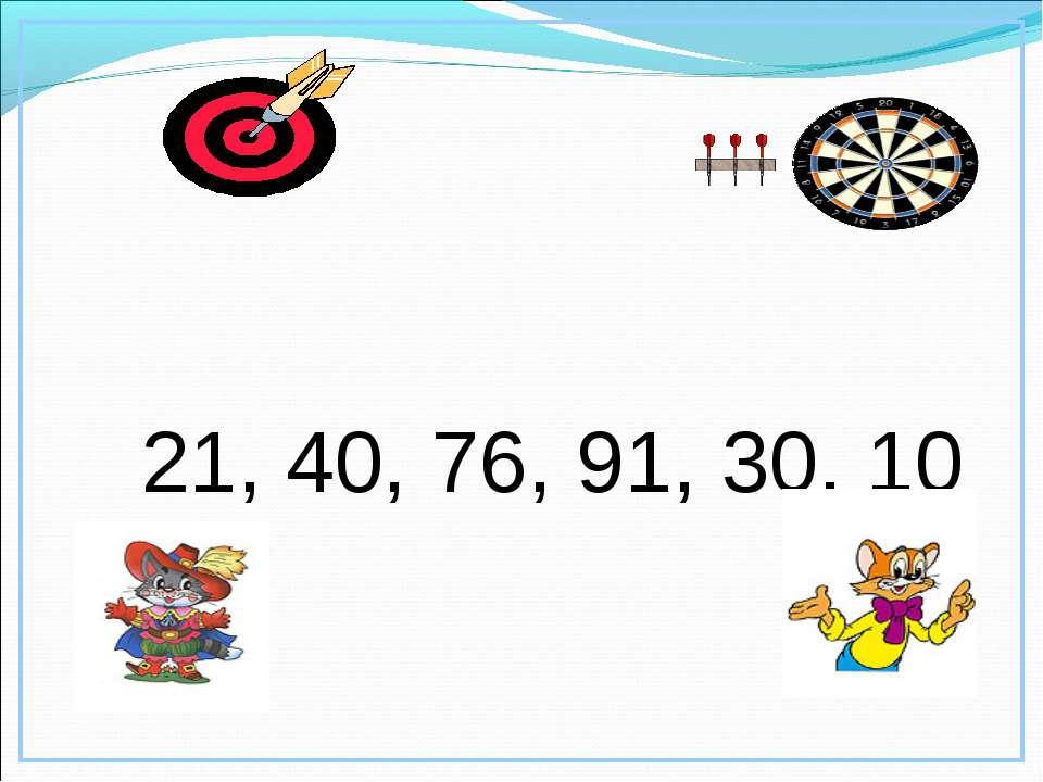 21, 40, 76, 91, 30, 10