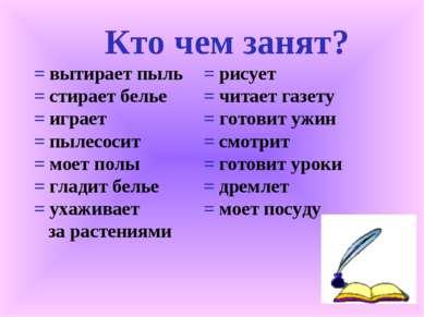 Кто чем занят? = вытирает пыль = рисует = стирает белье = читает газету = игр...