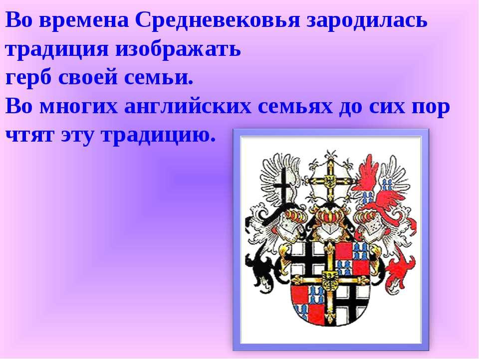 Во времена Средневековья зародилась традиция изображать герб своей семьи. Во ...