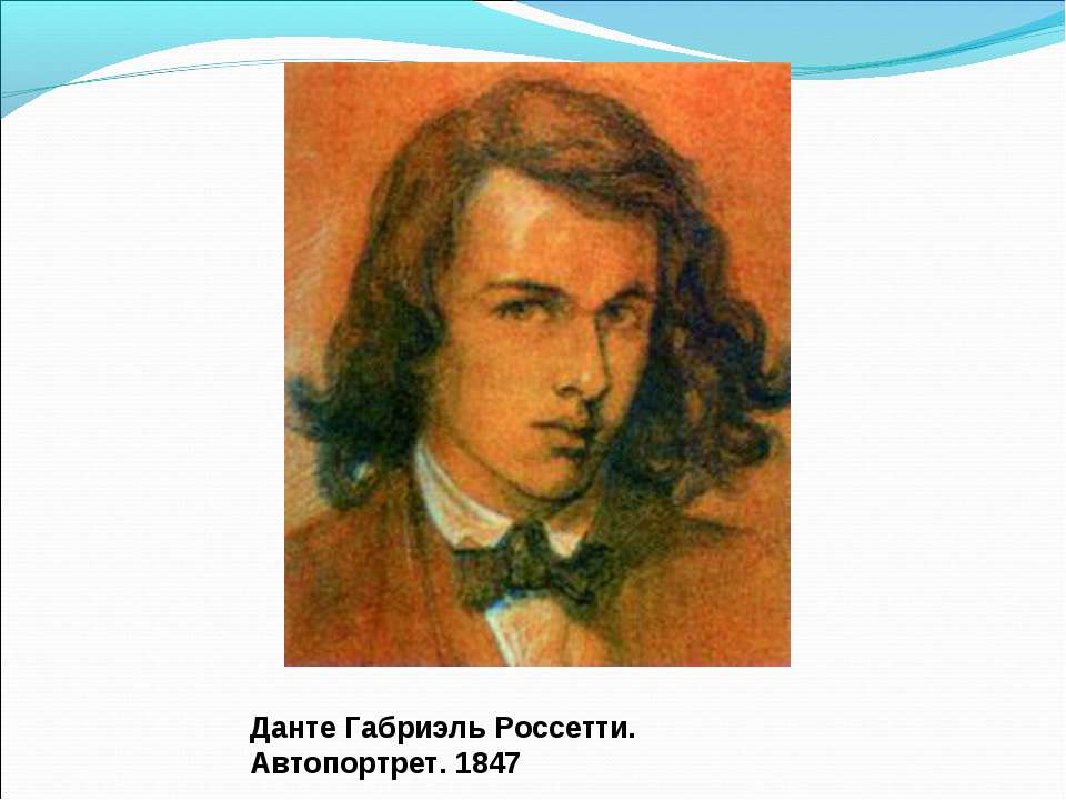 Данте Габриэль Россетти. Автопортрет. 1847