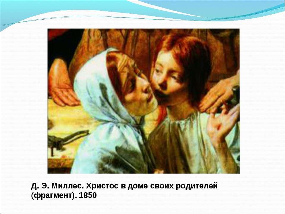 Д. Э. Миллес. Христос в доме своих родителей (фрагмент). 1850