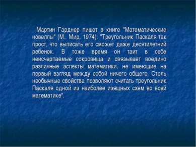 """Мартин Гарднер пишет в книге """"Математические новеллы"""" (М., Мир, 1974): """"Треуг..."""